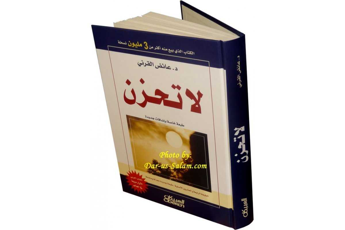 Tahzan pdf english la