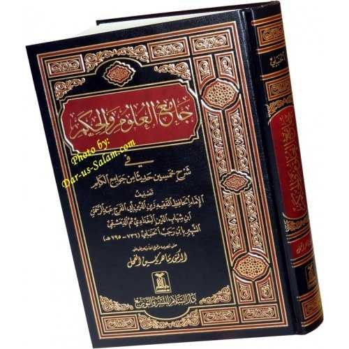 Arabic: Jameul Uloom Wal hekam