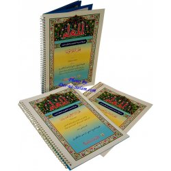 Individual Juz of the Quran (Full Color)