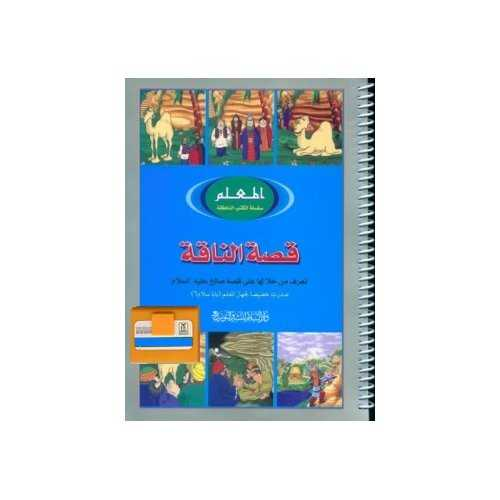 Arabic: Qissah Al-Naqah (Story of the Camel)