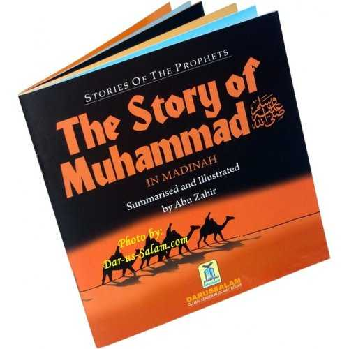 Story of Muhammad (S) in Madinah