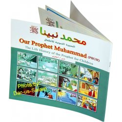 Our Prophet Muhammad PBUH (Arabic-English)