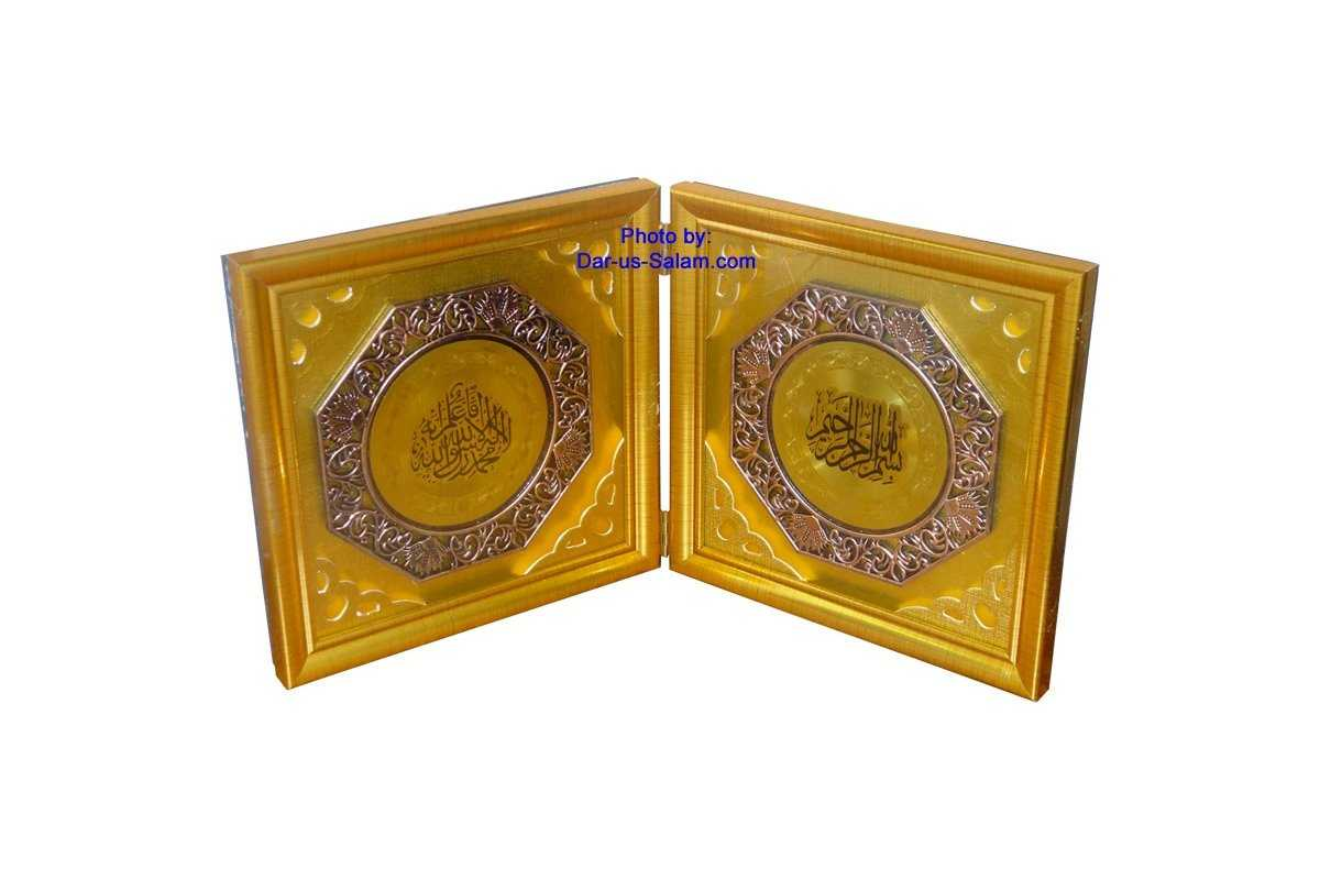 Foldable Golden Glass Frame with Different Ayyat (Large)