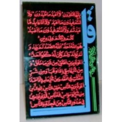 Mirror Stand with Qur'anic Verses
