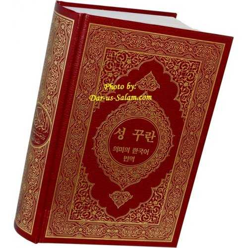 Korean: Al-Qur'an Al-Kareem (Large size)