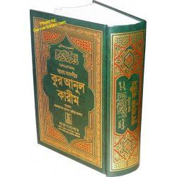 Bengali: Noble Quran (Arabic-Bangla)