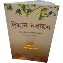 Bengali: Renewal of Faith