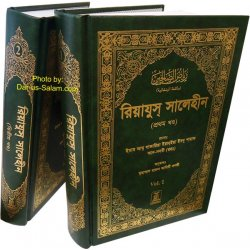 Bengali: Riyadh-us-Saliheen (2 Vol. Set)