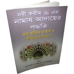 Bengali: How to Pray According to Prophet (S)