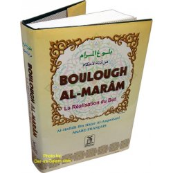 French: Boulough Al-Maram La Realisation du But