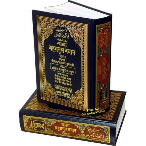 Hindi: Tafseer Ahsanul Bayan with Arabic (2 vol)