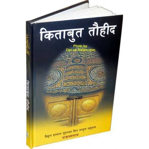 Hindi: Kitab At-Tauhid