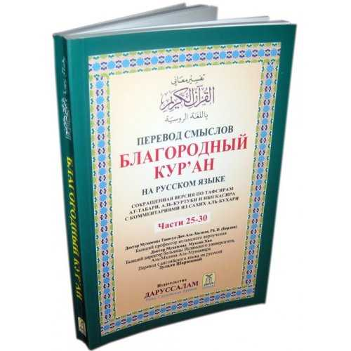 Russian: The Noble Qur'an (Parts 25-30)