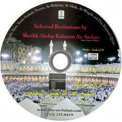 Recitations By Imam Sodais (CD)