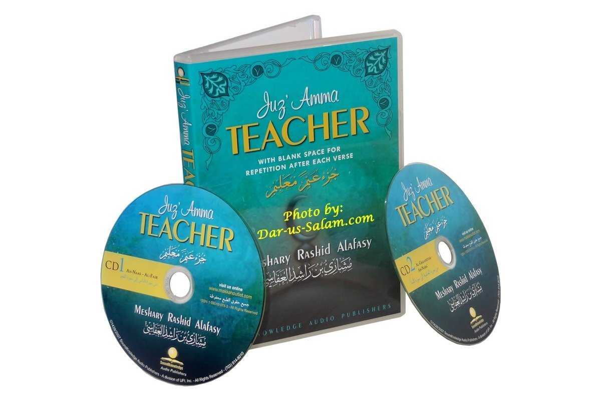 Juz' Amma Teacher with Blank Spaces for Repetition (2 CDs)