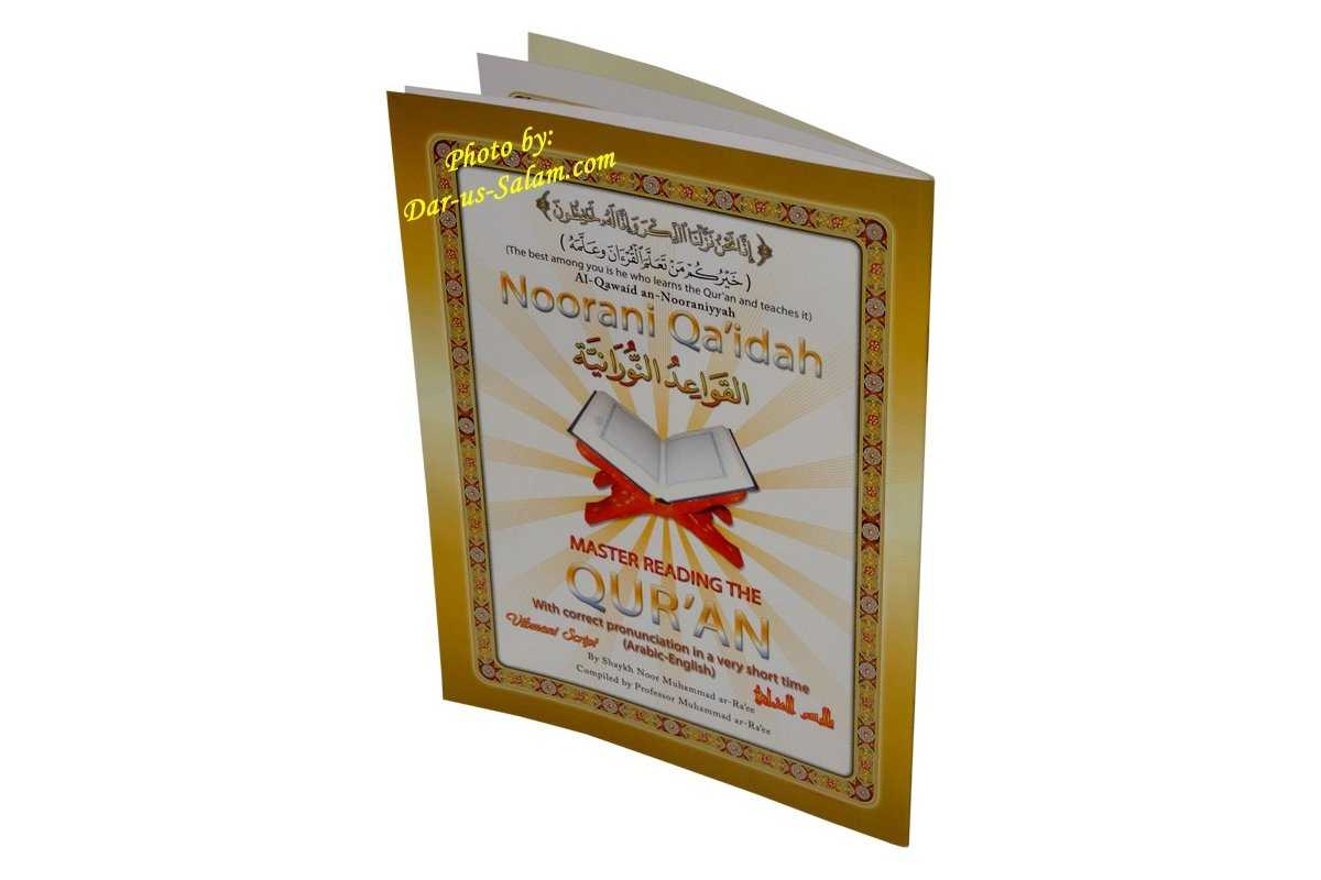Noorani Qa'idah Book (Large)
