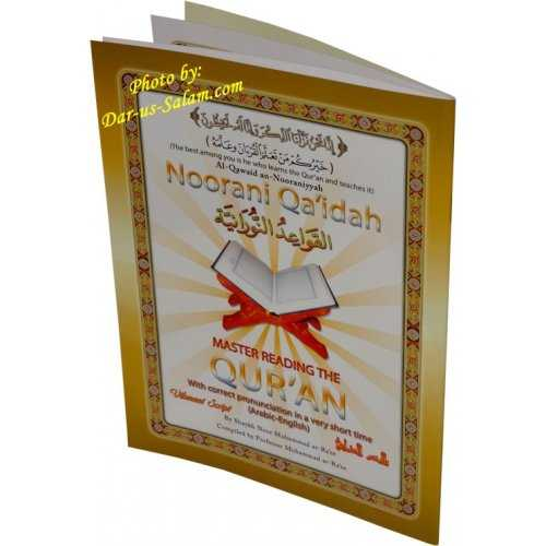 Noorani Qa'idah Book Only (Large)