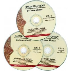 Bayan-ul-Qur'an - English Tafsir (3 Mp3 CDs)