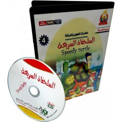Arabic: Al-Sulhafa Al-Saree'a (Video CD)
