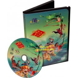 Fables of Bah Ya Bah 1 (DVD)