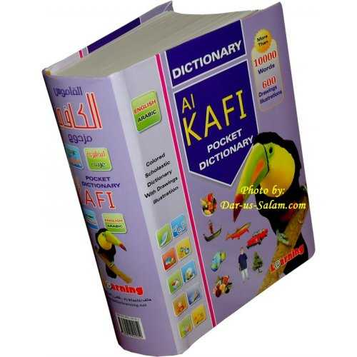 Kafi Pocket Dictionary (Double)