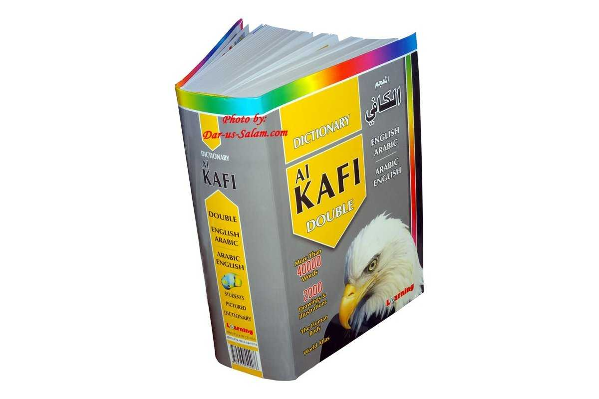 Kafi Dictionary (Double)