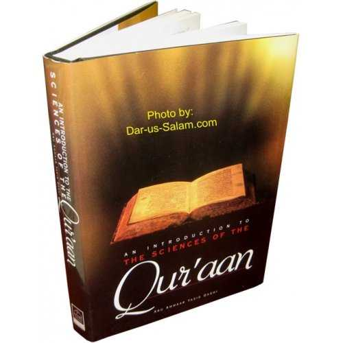 Sciences of the Quraan