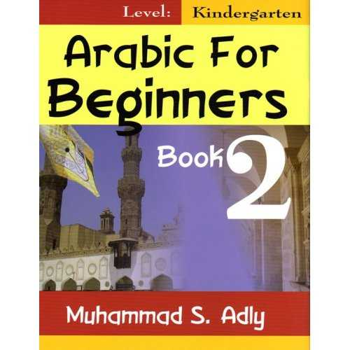 Arabic for Beginners Book 2 - Kindergarten