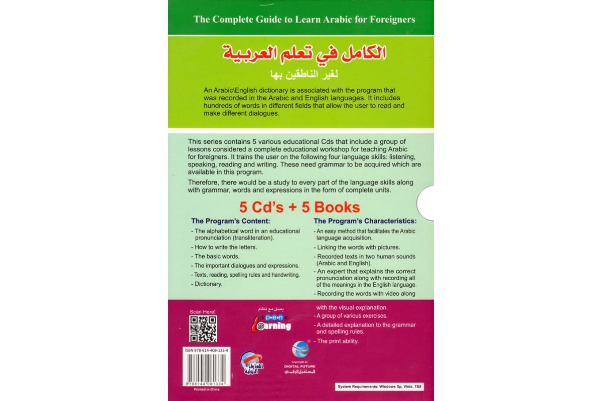 Complete Guide to Learn Arabic for Foreigners (Books & CDs