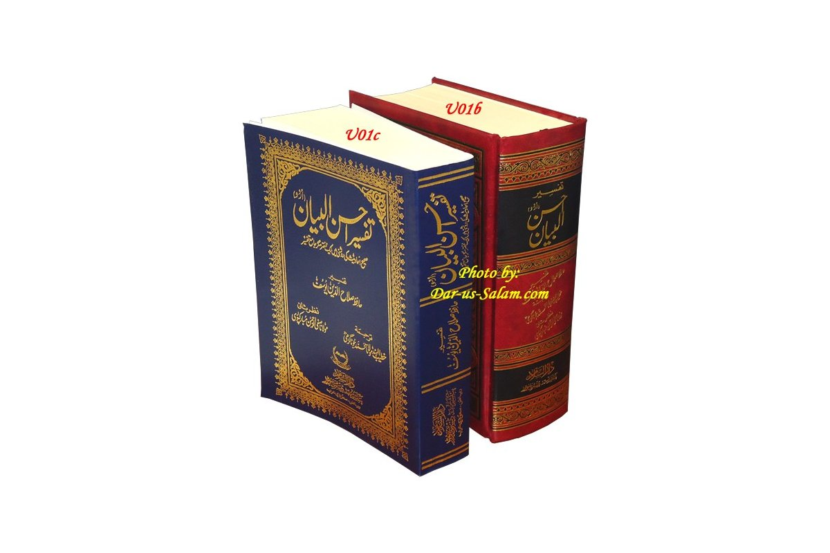 bayan ul quran urdu pdf download