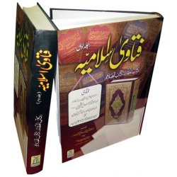 Urdu: Fatawa Islamiyah (2 Vol. Set)