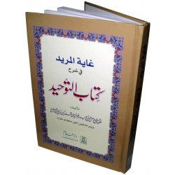 Urdu: Ghayatul-Murid fee Sharh Kitab At-Tauhid