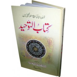 Urdu: Kitab At-Tauhid