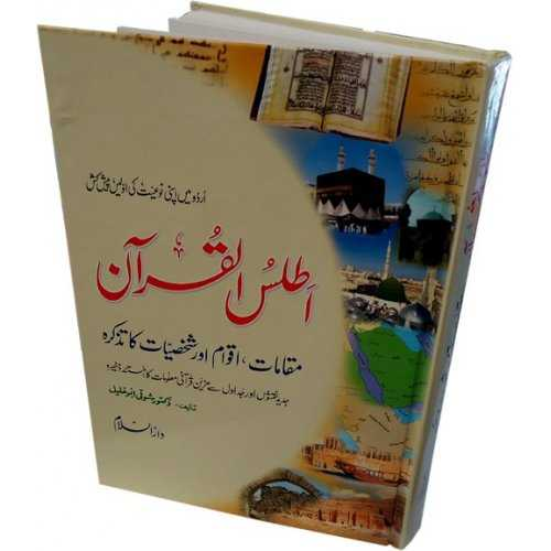 Urdu: Atlas of Quran