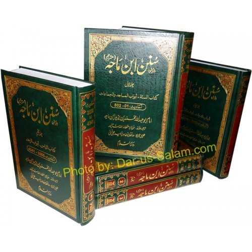 Urdu: Sunan Ibn Majah (5 Vol. Set)