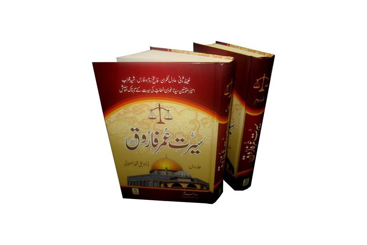 Urdu: Seerat Umar Farooq (R) (2 Vol. Set)