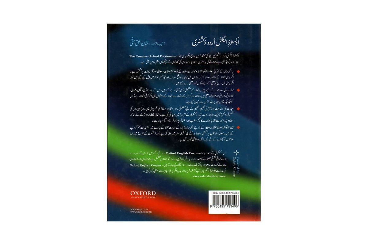 Oxford English Urdu Dictionary - Dar-us-Salam Publications