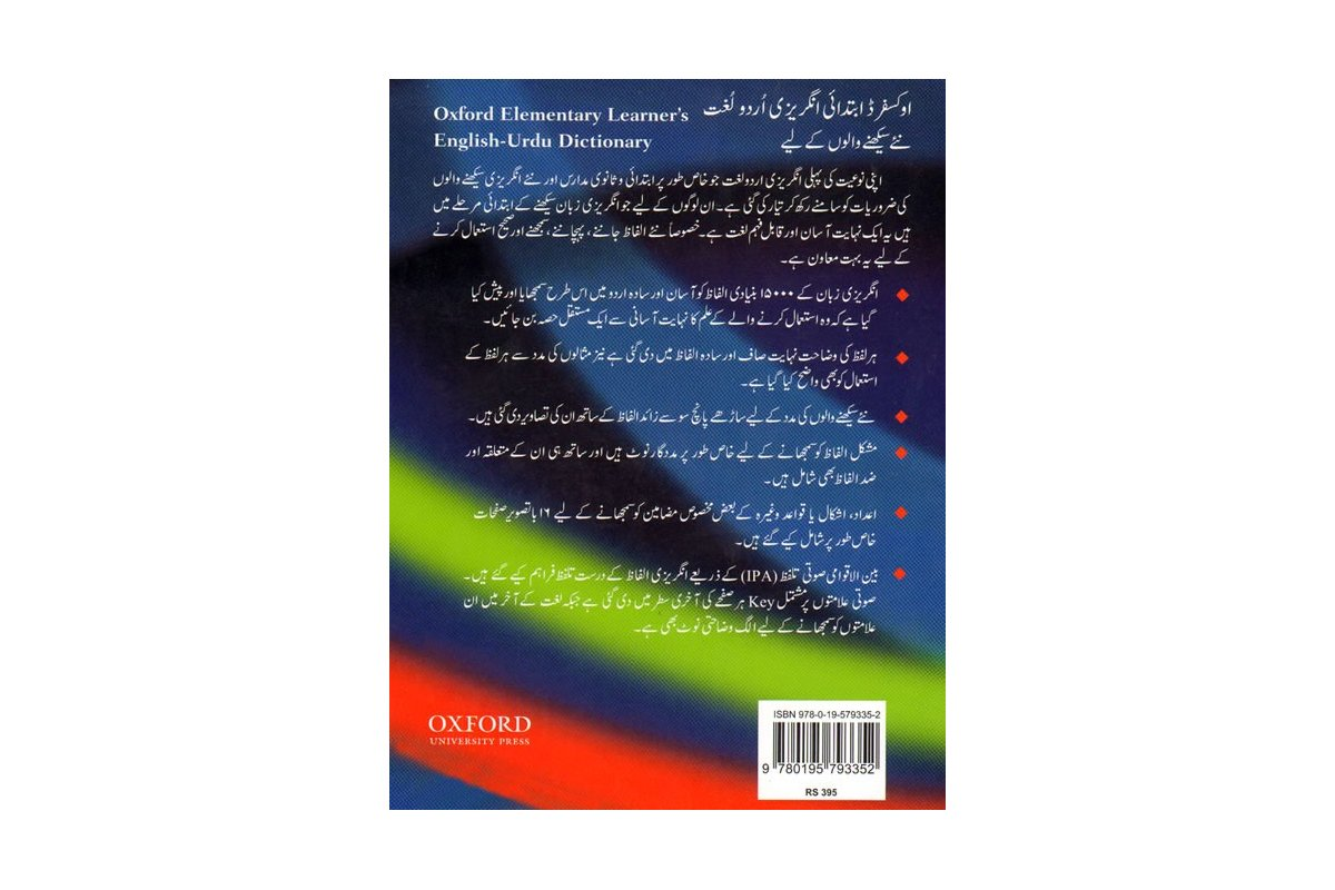 oxford urdu to english dictionary pdf