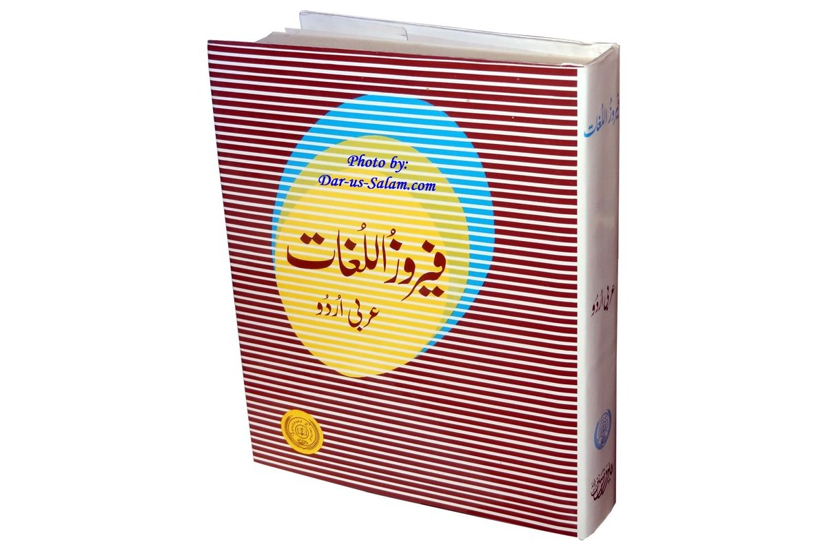 Urdu: Feroz-ul-Lughat (Arabic-Urdu) - Dar-us-Salam Publications