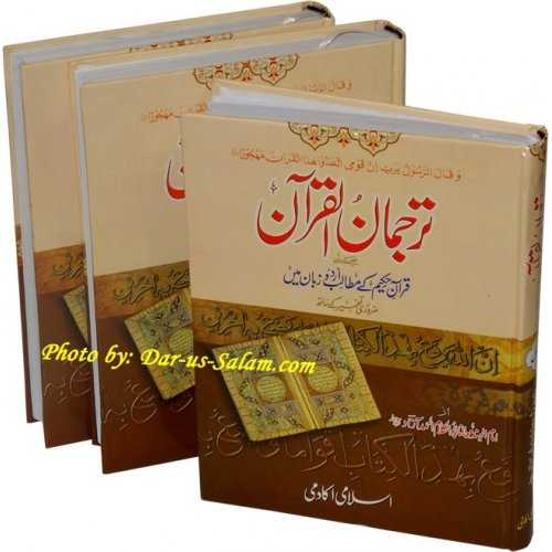 Urdu: Tarjuman-ul-Qur'an (3 Vol. Set)