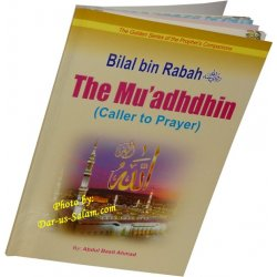 Bilal bin Rabah (R) The Muadhdhin (Caller to Prayer)