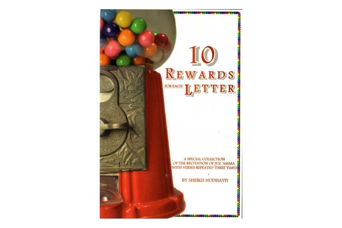 10 Rewards for Each Letter (3 CDs)