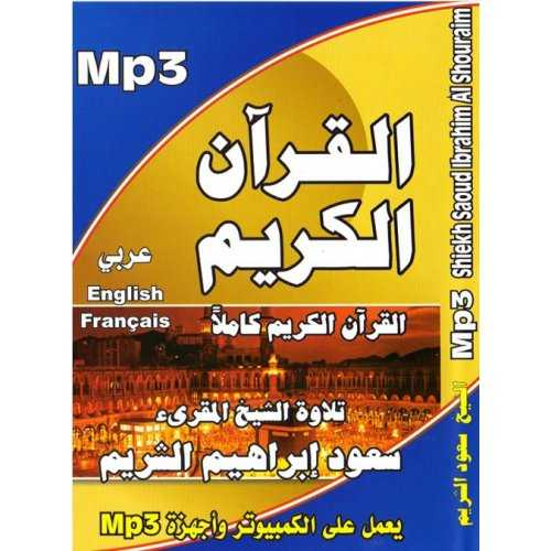 Quran Recitation by Saud Al-Shuraim (Mp3 CD)