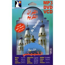 Al-Thebaity (Mp3 CD)