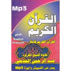 Abdul-Rahman Al-Hothaify (Mp3 CD)