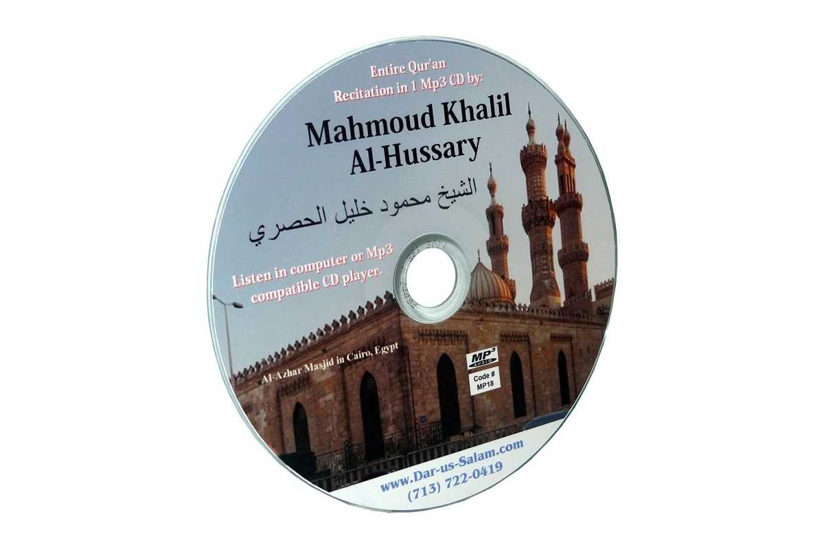 Mahmoud Khalil Al-Hussary (Mp3 CD)
