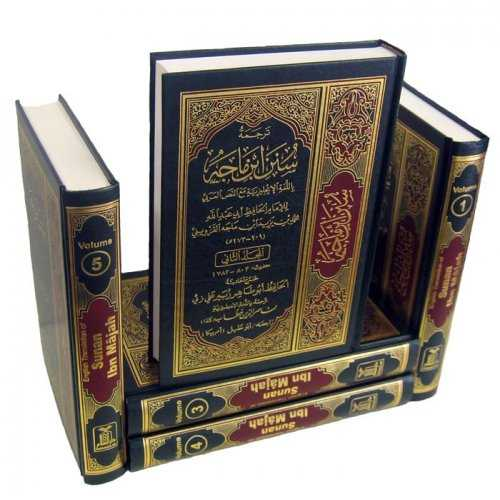 Sunan Ibn Majah (5 Vol. Set)