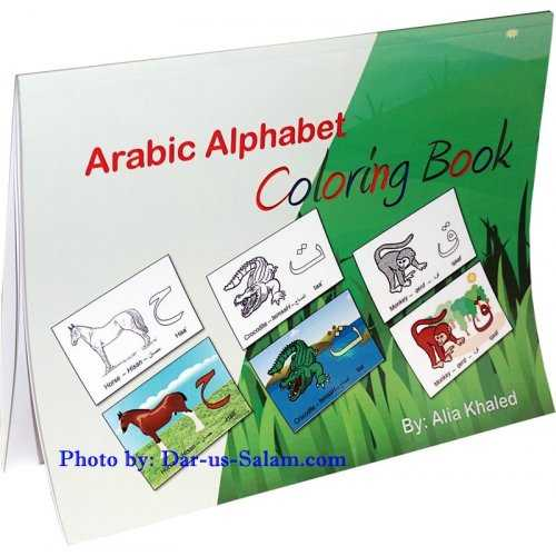 Arabic Alphabet Coloring Book