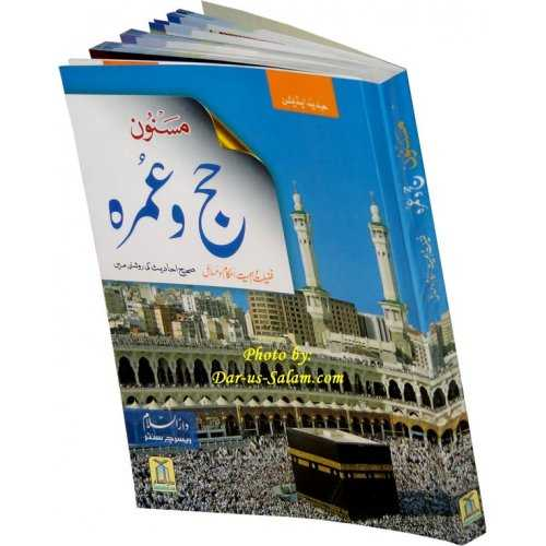 Urdu: Masnoon Hajj wa Umrah (Large Full Color)