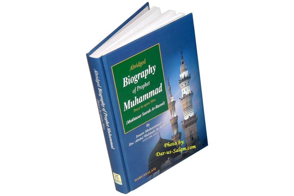 Abridged Biography of Prophet Muhammad (S)